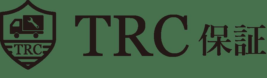 TRC保証