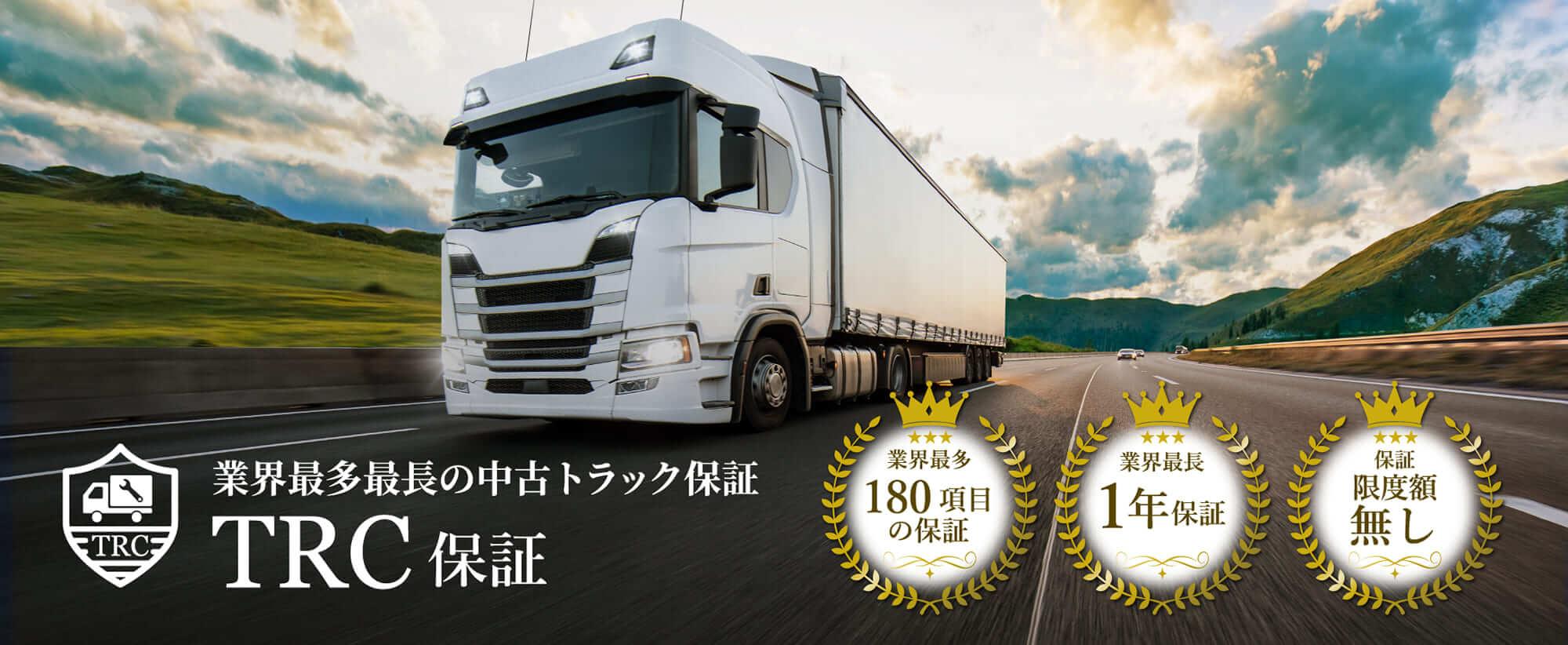 業界最多最長の中古トラック保証 TRC保証