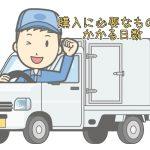 新車よりも断然有利!短期納車が可能な中古トラック納車までの流れ・必要書類・日数のまとめ!