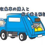 中古パッカー車(ごみ収集車)購入の流れと長く使う方法