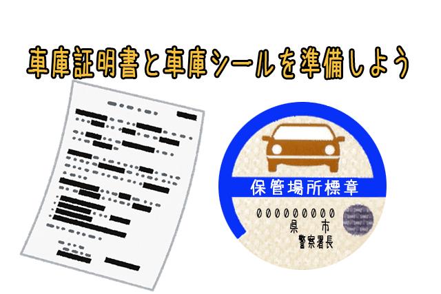 中古パッカー車を購入する際は車庫証明書と車庫シールを用意しよう