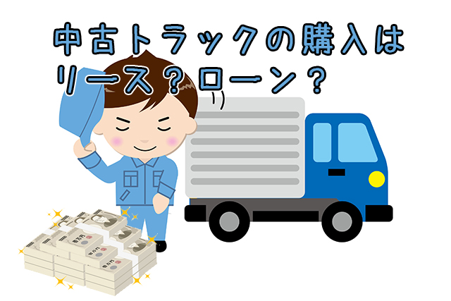 トラック購入リースとローン