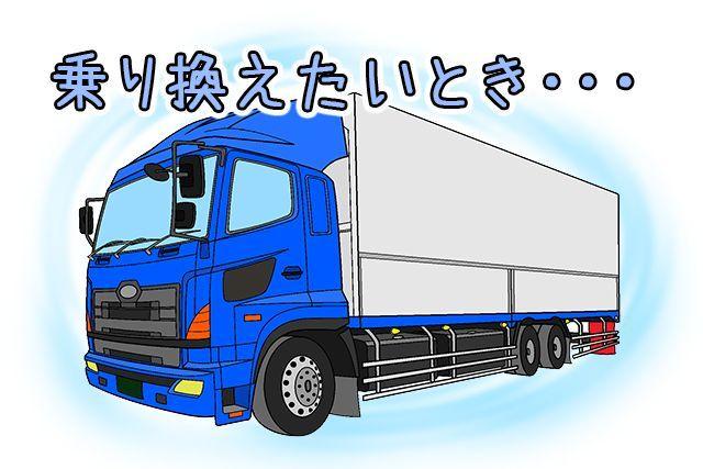 中古トラックを乗り換えたい時リースとローンの違いは