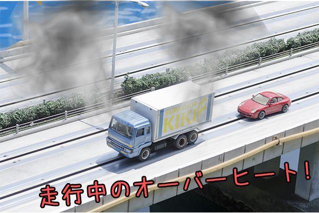トラックオーバーヒート対処法