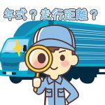 年式と走行距離、中古トラックの場合どちらを優先して選ぶべき?