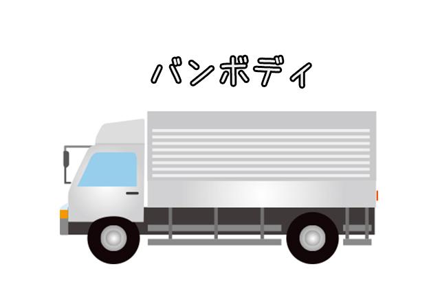 トラックにおけるバンボディは荷物を守れる