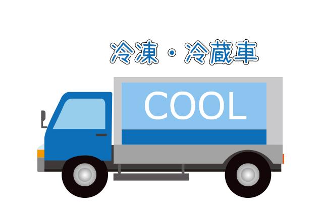 冷凍車・冷蔵車は荷物を「新鮮に」運べる