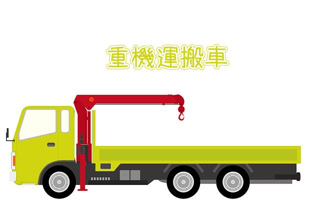 重機運搬車は工事現場で大活躍