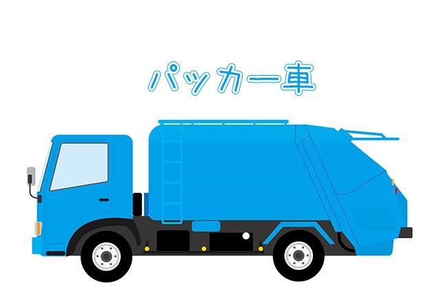 廃棄物収集で活躍するパッカー車!おすすめメーカーと人気モデル中古車両購入時のチェックポイントを大紹介!