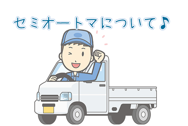 セミオートマのトラックが増加中?人気の理由とメリット・デメリット