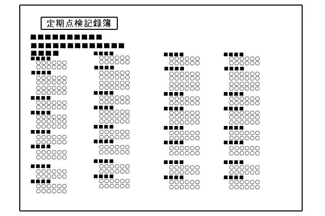 中古マイクロバスの定期点検記録簿