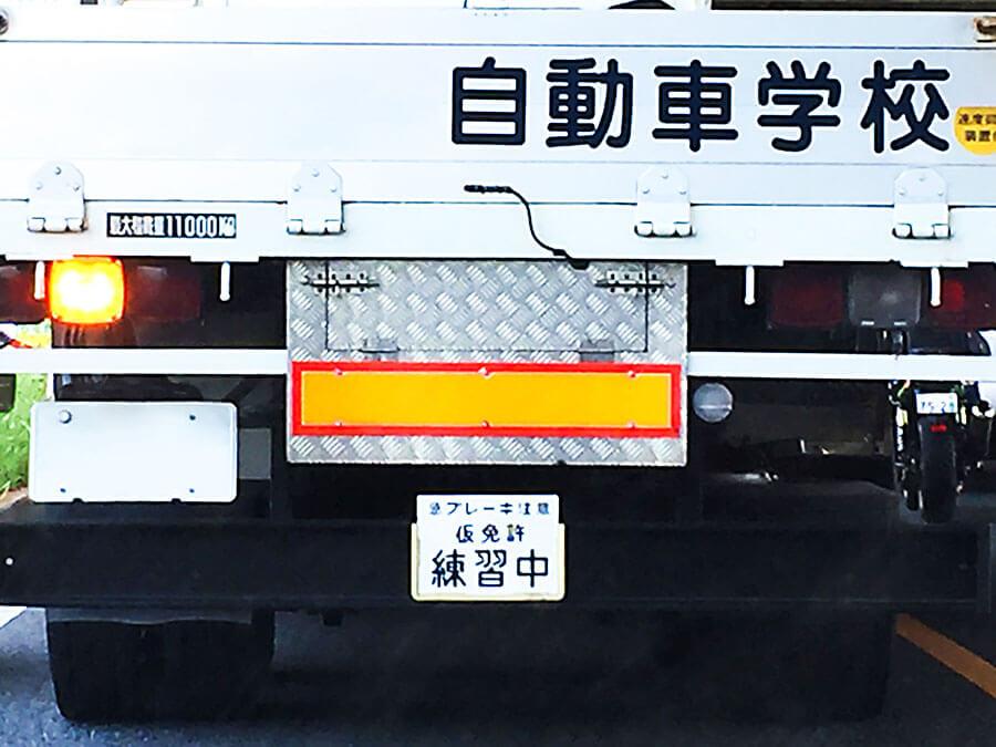 トラックの運転免許を取得するには?