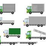 大幅変更された運転面免許区分!トラックの運転に必要な準中型・中型・大型免許の取得条件は?