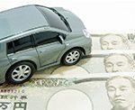 自動車取得税って?何のために支払うの?