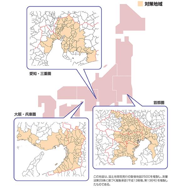 排ガス規制対策地域地図