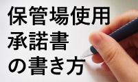 保管場使用承諾書の書き方