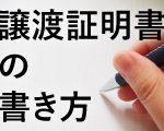 譲渡証明書の書き方