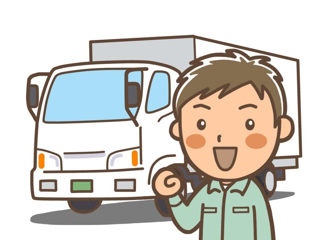 トラック維持費