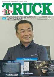 ザトラック2018年8月号表紙