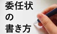 委任状の書き方アイキャッチ