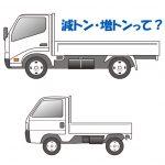 トラックの最大積載量はアレンジできる!トラックの増トンと減トンとは?