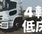 低床4軸のトラックのメリットとは?3軸車と比較!