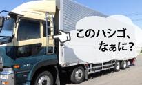 トラックについているハシゴの役割