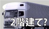 2階建て構造の大型トラックとは