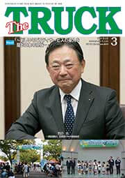 theTRUCK2019年3月号表紙
