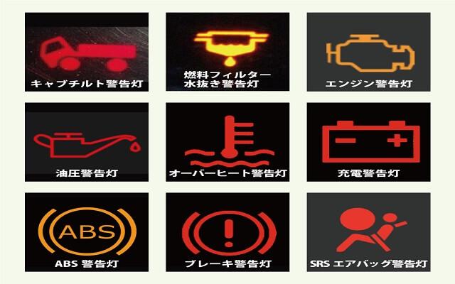 どのような状況で油圧(オイルランプ)警告灯が点灯するのか?