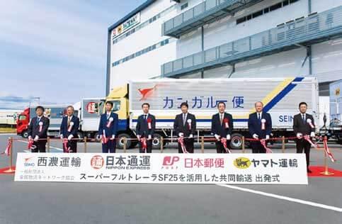 2019年3月から始まった全国物流ネットワーク協会会員4社による共同輸送の出発式...ザ・トラック