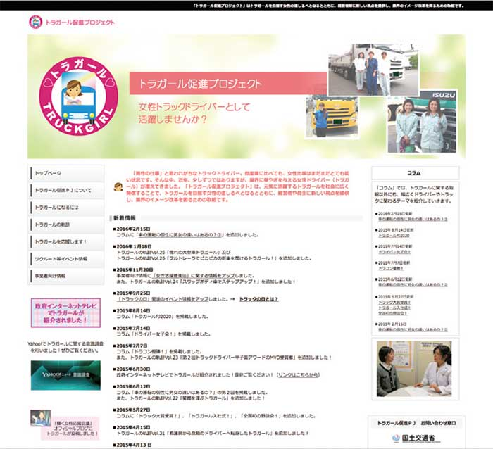 トラガール促進プロジェクトサイトのトップページ...ザ・トラック