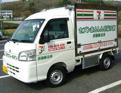大手コンビニ向けの軽四輪ベースの移動販売車。東光冷熱でボデー架装から冷凍装置の取り付けまですべてを担当する...ザ・トラック
