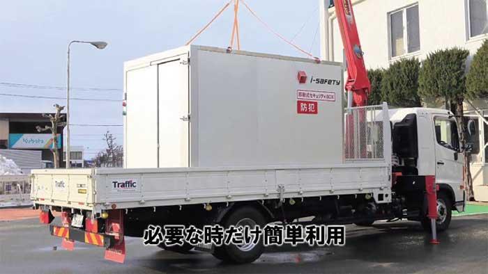 移動式なのでトラックを利用して指定の場所に運搬設置できる...ザ・トラック