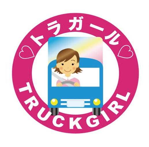トラガールロゴ...ザ・トラック