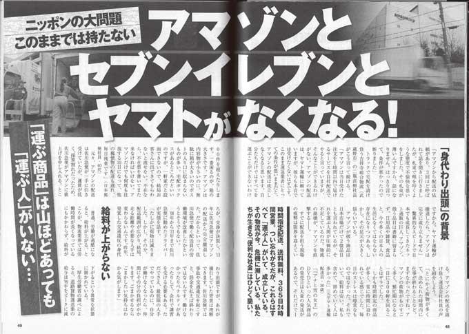 宅配便ドライバー不足の深刻度を採り上げた〝週刊現代(3月4日号)〟記事...ザ・トラック