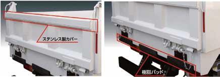 防錆性と耐久性を高めるステンレス製のカバー(左)と樹脂パッド(右)...ザ・トラック