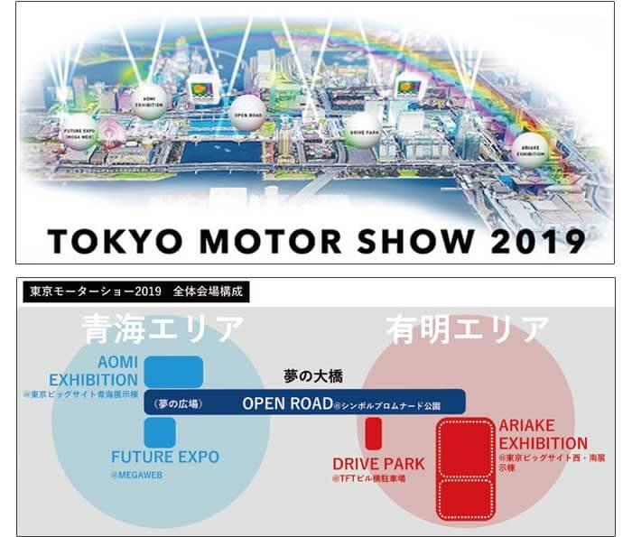 """""""来場者OPEN""""を考慮して大きく広がった東京モーターショー2019の会場構成。「青海エリア」と「有明エリア」を繋ぐ""""OPEN ROAD""""が設定される...ザ・トラック"""