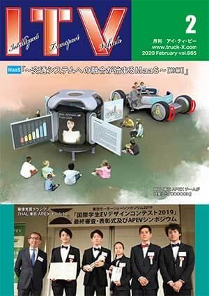 ITV2020年2月号表紙…ザ・トラック
