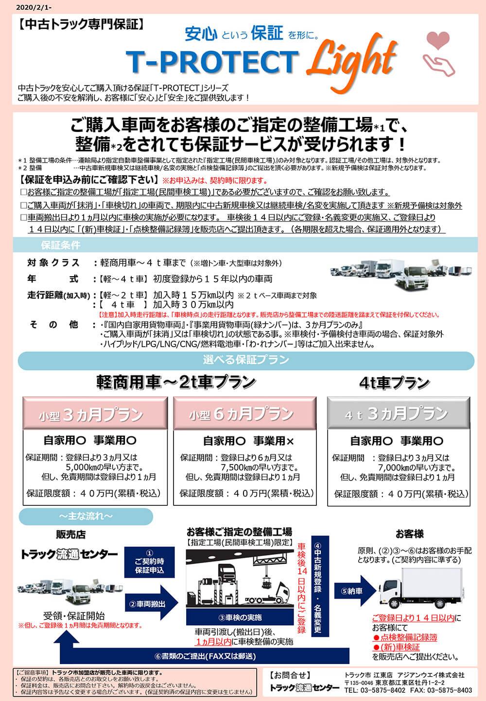 T-PROTECTライト説明…トラック