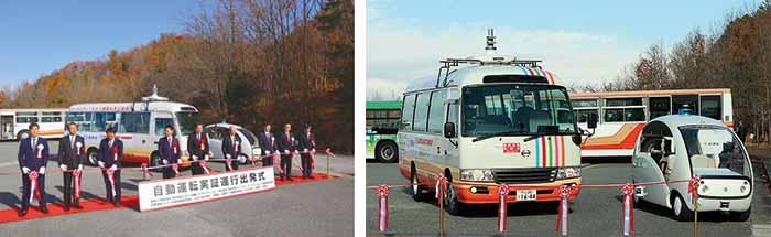自動運転実証運行の出発式…ザ・トラック