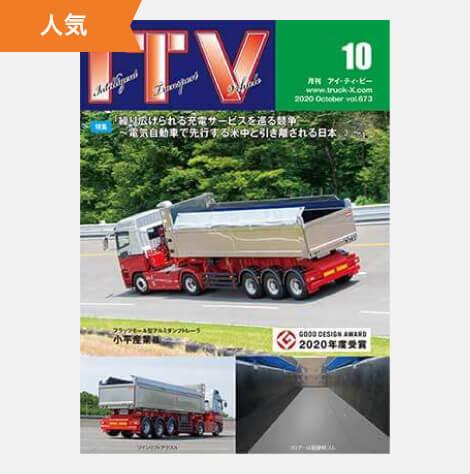 ITV2020年10月号表紙