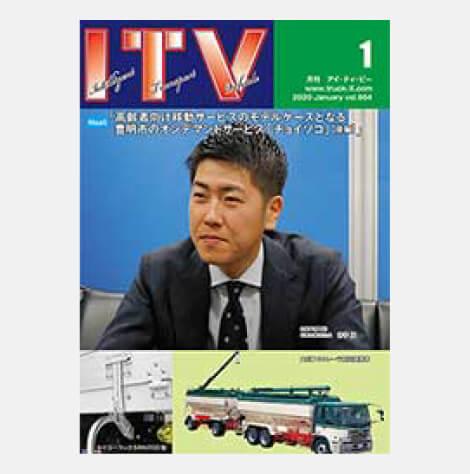 ITV2020年1月号表紙