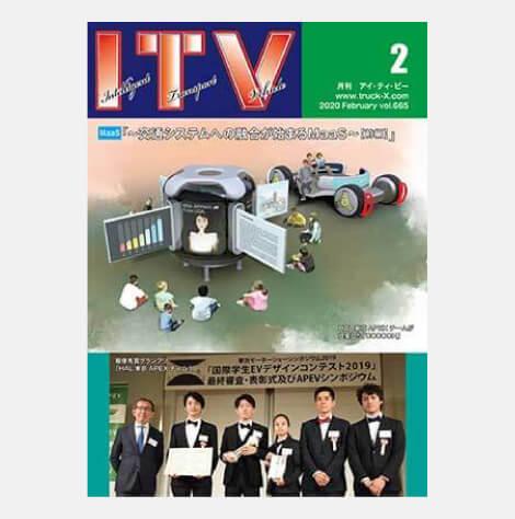 ITV2020年2月号表紙