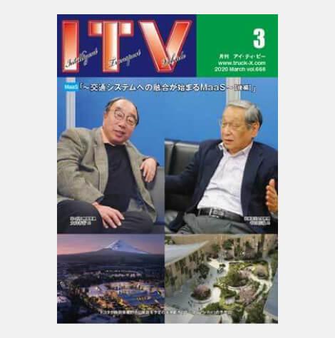 ITV2020年3月号表紙
