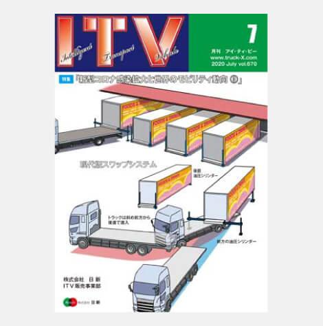 ITV2020年7月号表紙