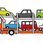 車両搬送に活躍する車両運搬車(キャリアカー、回送車)の特徴や運転に必要な免許・資格とは?