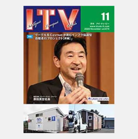 ITV2020年11月号表紙