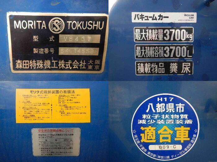 いすゞ フォワード 中型 タンク車 バキューム KK-NRR35C3|型式 KK-NRR35C3 トラック 画像 栗山自動車掲載