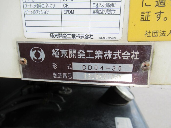 日野 レンジャー 中型 ダンプ コボレーン TKG-FC9JCAP コーションプレート トラック 画像 リトラス掲載